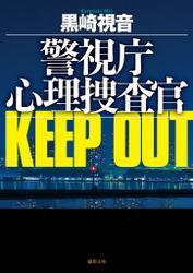 警視庁心理捜査官 KEEP OUT<新装版>