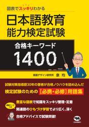 図表でスッキリわかる日本語教育能力検定試験合格キーワード1400
