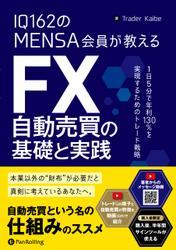 IQ162のMENSA会員が教える FX自動売買の基礎と実践