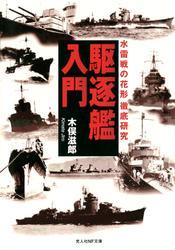 駆逐艦入門 水雷戦の花形徹底研究
