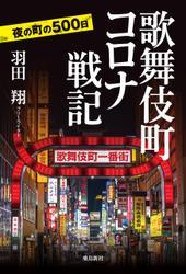歌舞伎町コロナ戦記