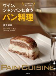 ワイン、シャンパンに合うパン料理