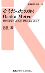 そうだったのか!Osaka Metro