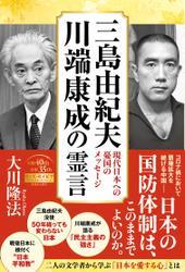 三島由紀夫、川端康成の霊言 ―現代日本への憂国のメッセージ―