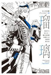 【分冊版】キャラ文庫アンソロジーⅢ 瑠璃 [初恋をやりなおすにあたって]番外編