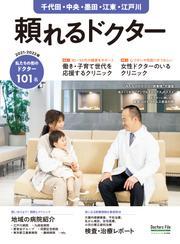 頼れるドクター 千代田・中央・墨田・江東・江戸川 vol.7 2021-2022版