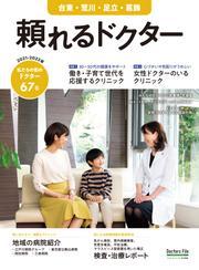 頼れるドクター 台東・荒川・足立・葛飾 vol.6 2021-2022版