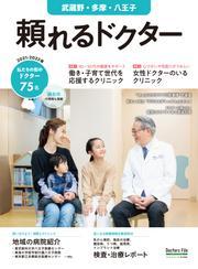 頼れるドクター 武蔵野・多摩・八王子 vol.7 2021-2022版