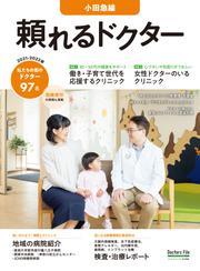 頼れるドクター 小田急線 vol.6 2021-2022版