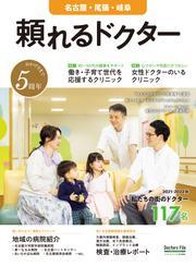 頼れるドクター 名古屋・尾張・岐阜 vol.5 2021-2022版