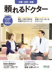 頼れるドクター 大阪・北摂・京阪 vol.4 2021-2022版