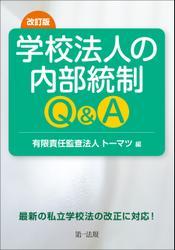 改訂版 学校法人の内部統制Q&A