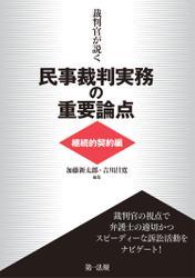裁判官が説く民事裁判実務の重要論点[継続的契約編]