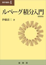 ルべーグ積分入門(新装版) 数学選書4