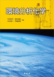 環境分析化学