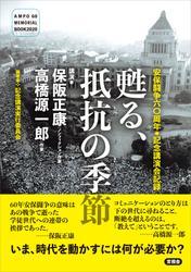 安保闘争六〇周年◎記念講演会記録 甦る、抵抗の季節