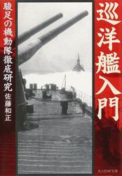 巡洋艦入門 駿足の機動隊徹底研究