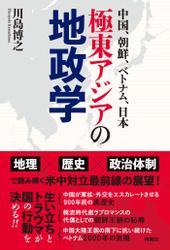 中国、朝鮮、ベトナム、日本――極東アジアの地政学
