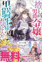 捨てられ男爵令嬢は黒騎士様のお気に入り ノベル&コミック試読版