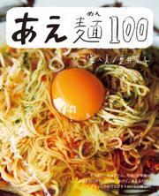 あえ麺100