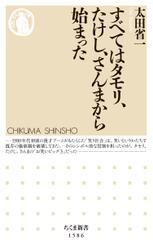 すべてはタモリ、たけし、さんまから始まった ──笑いと日本社会の現在地