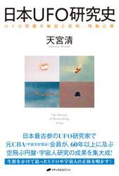 日本UFO研究史―UFO問題の検証と究明、情報公開