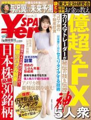 Yen_SPA!(エン・スパ)2021年夏号7月30日臨時増刊