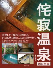 侘寂(わびさび)温泉 【西日本編】