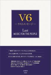 V6 ―ラストメッセージ―