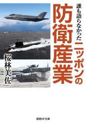 誰も語らなかったニッポンの防衛産業