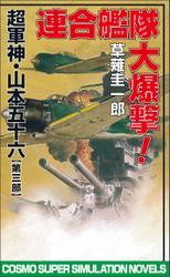 連合艦隊大爆撃 超軍神・山本五十六【第三部】