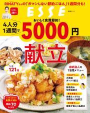 おいしく食費節約!4人分1週間で5000円献立