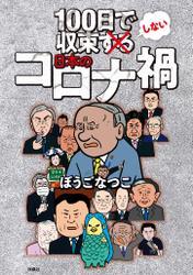 100日で収束しない日本のコロナ禍