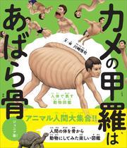 カメの甲羅はあばら骨 ジュニア版 人体で表す動物図鑑