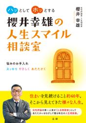 櫻井幸雄の人生スマイル相談室