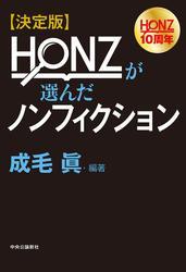 決定版 HONZが選んだノンフィクション