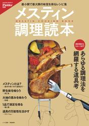 Fielder別冊 メスティン調理読本