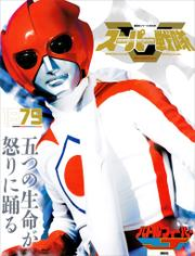 スーパー戦隊 Official Mook 20世紀 1979 バトルフィーバーJ