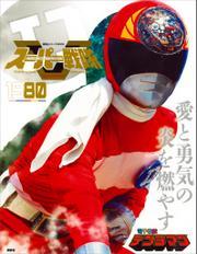 スーパー戦隊 Official Mook 20世紀 1980 電子戦隊デンジマン