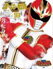 スーパー戦隊 Official Mook 20世紀 1993 五星戦隊ダイレンジャー