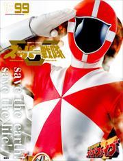 スーパー戦隊 Official Mook 20世紀 1999 救急戦隊ゴーゴーファイブ