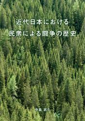 近代日本における 民衆による闘争の歴史