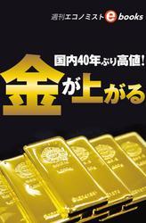 金が上がる(週刊エコノミストebooks)