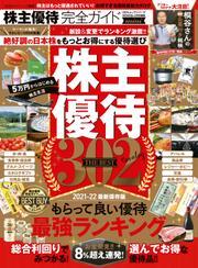 100%ムックシリーズ 完全ガイドシリーズ323 株主優待完全ガイド mini