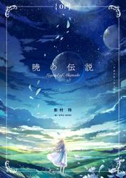 暁の伝説 (1)