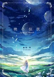 暁の伝説 (2)