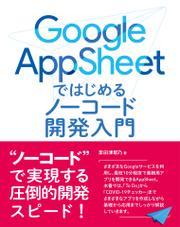 Google AppSheet ではじめるノーコード開発入門