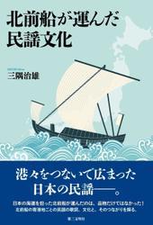 北前船が運んだ民謡文化