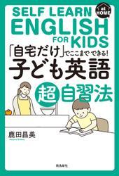 「自宅だけ」でここまでできる!子ども英語超自習法