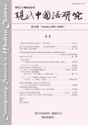 現代中国語研究 第22期